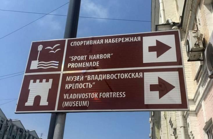 В Приморье установят еще около 40 знаков для туристов