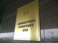 В Приморье прокомментировали отставку главы Зарубино
