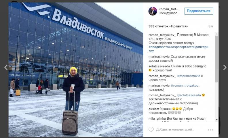 Экс-участник «Дома-2» прилетел во Владивосток, чтобы выступить в фестивале