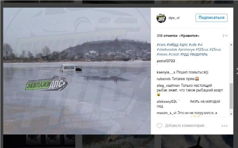 Микроавтобус ушел под лед в Находке