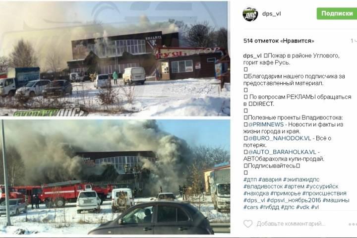 Спасатели продолжают тушить пожар в кафе в пригороде Владивостока