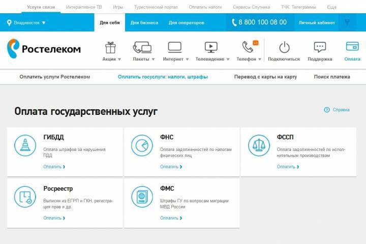 Жители Приморья могут оплатить госуслуги на сайте «Ростелекома»