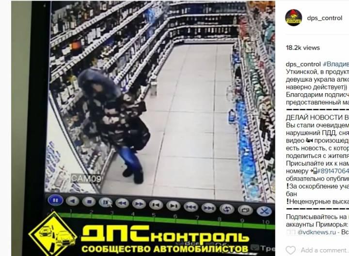 Жительница Владивостока решила скрасить понедельник краденым спиртным