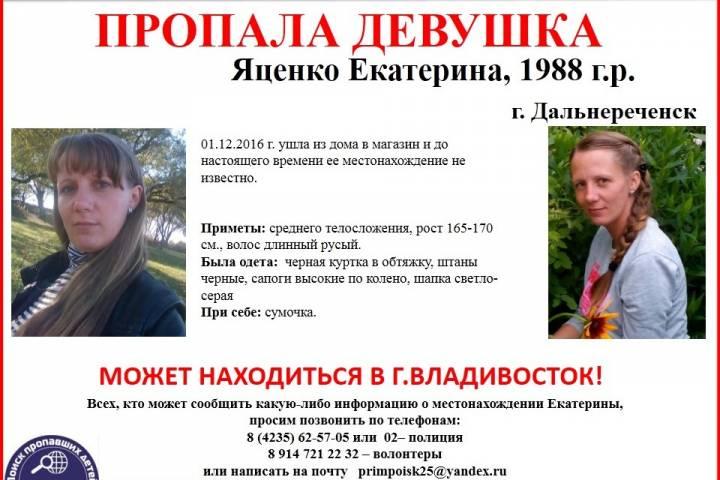 В Приморье пропала девушка