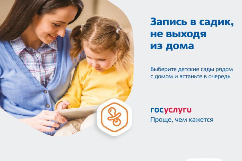 Портал «Госуслуги» поможет приморцам записать ребенка в детский сад