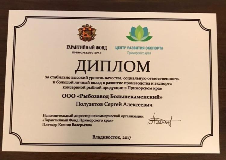 В Приморье состоялось награждение  лучших компаний-экспортеров