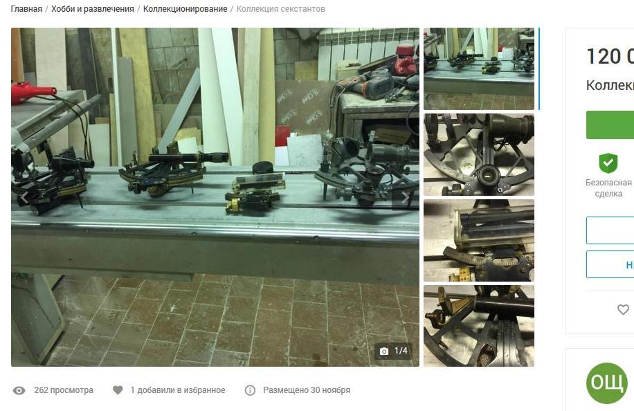 Стало известно, что коллекционируют и продают жители Владивостока