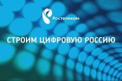«Ростелеком» в ДФО подключил к оптическим сетям более 1,5 миллиона домохозяйств