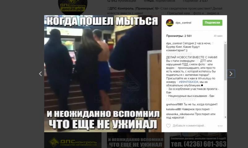 Полуголый мужчина поразил посетителей кафе во Владивостоке