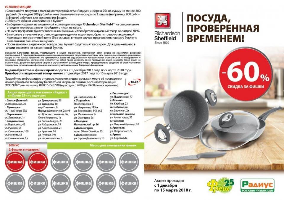 «Фреш 25» и «Радиус» дают возможность приобрести посудубренда RICHARDSON SHEFFIELDсо скидкой60%
