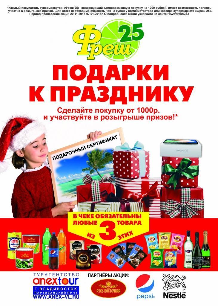 Подарки к празднику от сети супермаркетов «Фреш 25»
