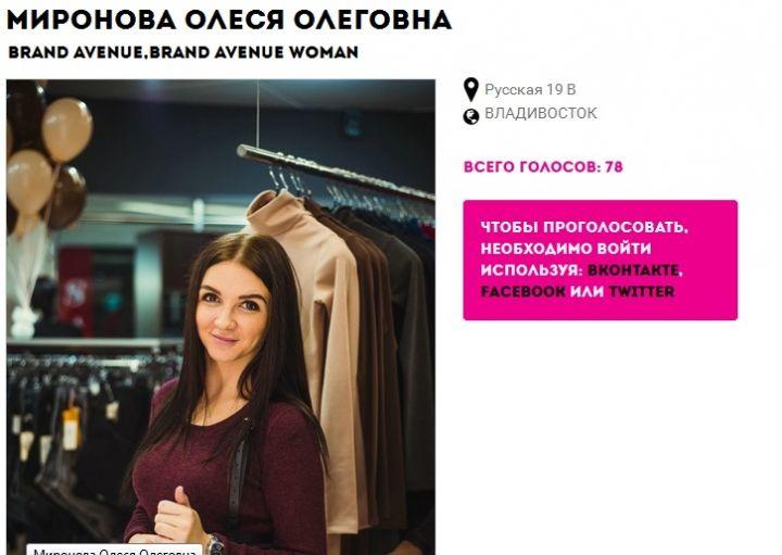«Мадам Магаззино» может стать жительница Владивостока
