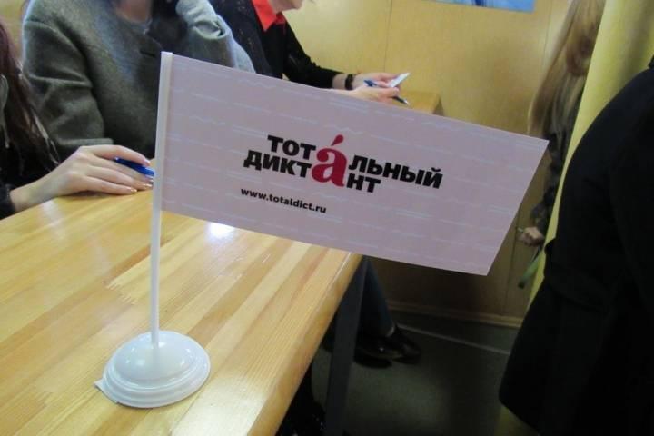 Владивосток вновь потерял лидерство в голосовании за столицу Тотального диктанта