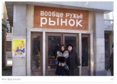 Российские интернет-пользователи посмеялись над вывесками во Владивостоке