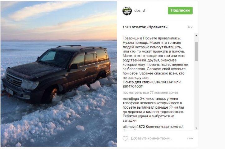 Любитель наледной езды в Приморье бьет тревогу
