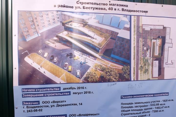 Скандальную стройку на месте сквера во Владивостоке отменили