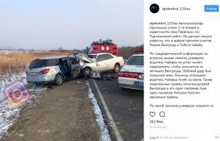 ДТП унесло жизни четырех человек в Приморье