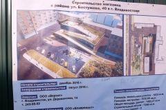 Скандальная стройка на месте сквера во Владивостоке может возобновиться