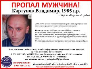 Мужчина пропал в Дальнегорске в августе