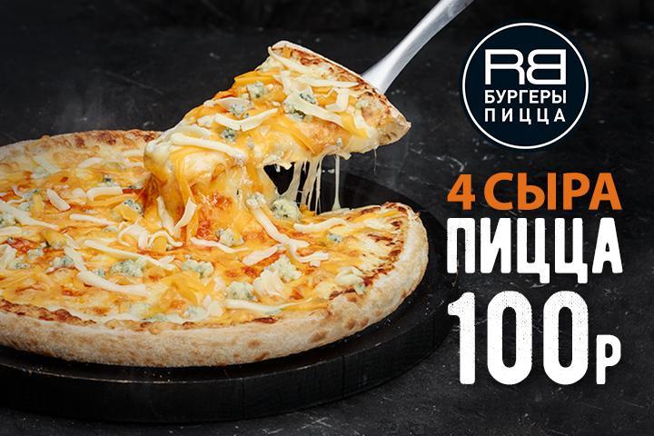 «ПиццаВыходные»! Пицца за 100 рублей!