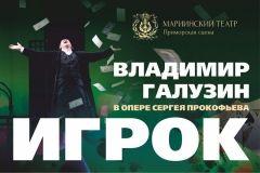 Приморцы ждут премьеру оперы «Игрок» на Приморской сцене Мариинки