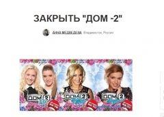 Жительница Владивостока настроила против «Дома-2» всю Россию