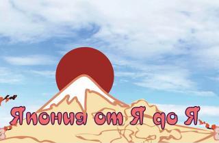 Юных приморцев и их родителей приглашают на фестиваль «Япония от Я до Я»