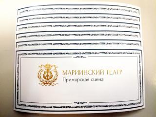 Фото: PRIMPRESS | PRIMPRESS разыгрывает билеты на Приморскую сцену Мариинского театра