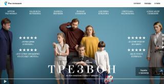 «Ростелеком» запускает сериал из 35 эпизодов