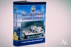 Во Владивостоке пройдет презентация книги «Китобойная слава Союза»