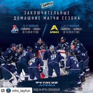 Фото: ХК «Тайфун» | Поклонники хоккея во Владивостоке увидят серию игр молодежной команды «Тайфун»
