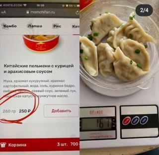 Фото: скриншот из аккаунта @revizor_vdk | «Выпарились»: в популярном кафе Владивостока обманывают гостей