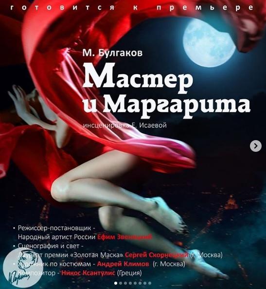 «Мастер и Маргарита» во Владивостоке: озвучен состав занятых в спектакле актеров