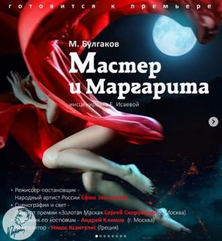 Фото: скриншот teatr_gorkogo_vl   «Мастер и Маргарита» во Владивостоке: озвучен состав занятых в спектакле актеров