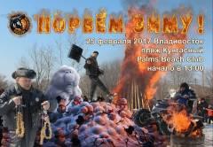 Байкеры Владивостока обещают «порвать зиму» на Кунгасном