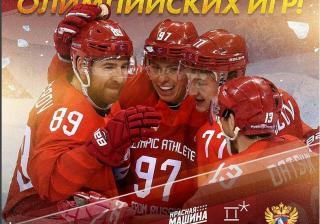 Приморцы радуются победе российских хоккеистов