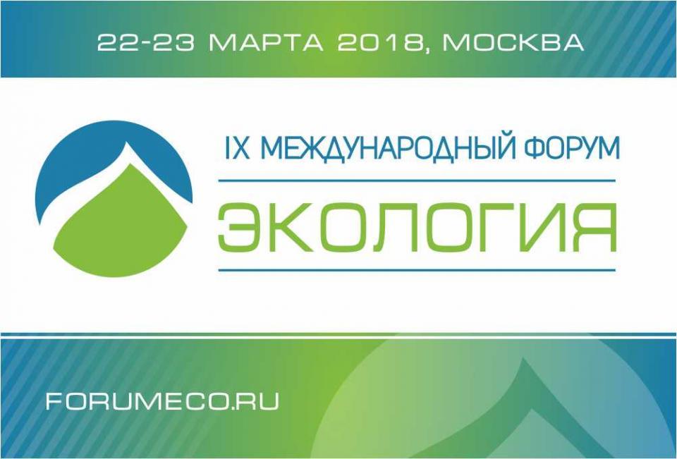 Евгений Зотов и Вячеслав Дрожжин представят Законодательное собрание ПК на Международном форуме «Экология»