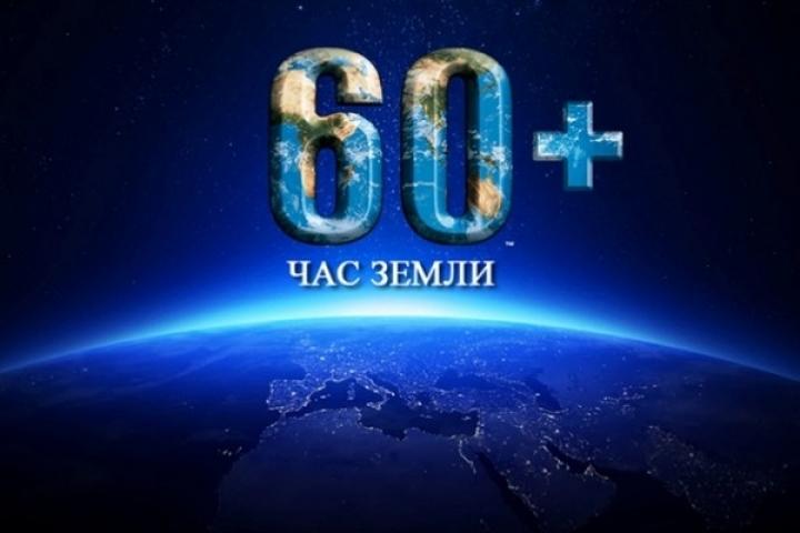 Чебоксары вновь присоединятся кмеждународной акции «Час Земли»— Год экологии