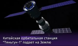 Падающая космическая станция нацелилась на головы владивостокцев