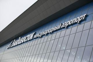 Фото: primorsky.ru | Аэропорт Владивостока привлек внимание транспортного прокурора