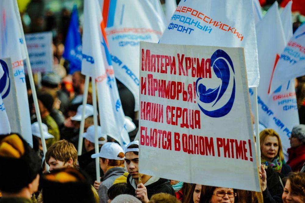 Митинг-концерт, посвященный воссоединению Крыма с Россией