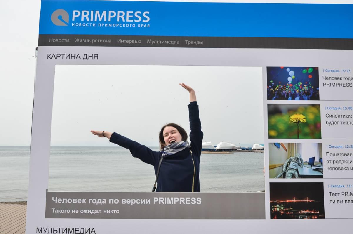 Жители Владивостока попали в «Картину дня» PRIMPRESS