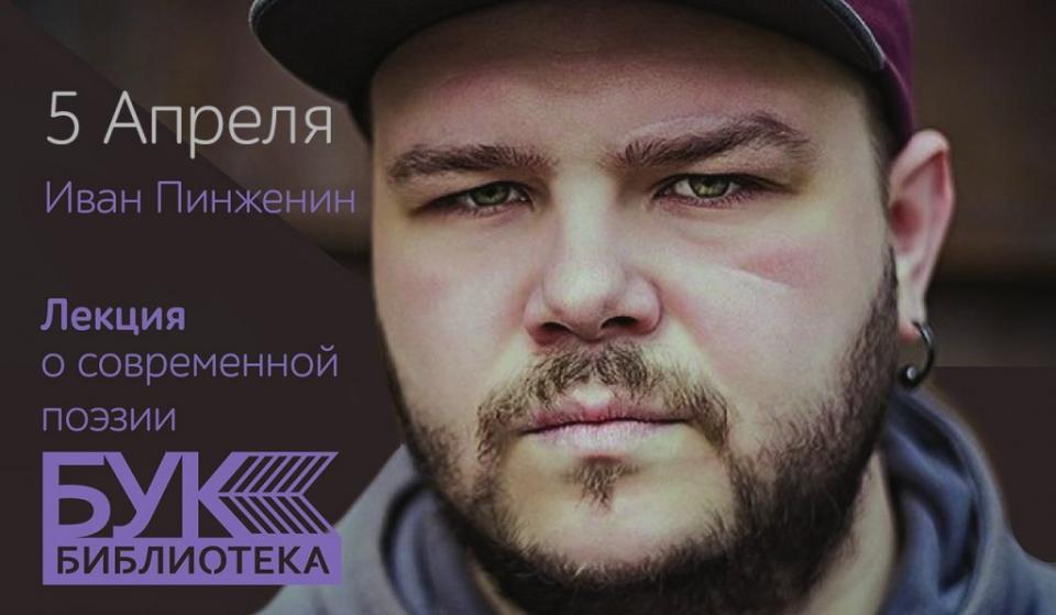 Судья Versus Battle прочитает во Владивостоке свои стихи