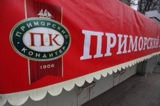 Фото: primpress | «Приморский кондитер» подозревается в неуплате налогов на 43 млн рублей