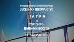 Сколково проведет несколько образовательных мероприятий во Владивостоке