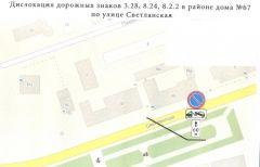 На Светланской появился новый знак «Стоянка запрещена»