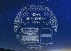 «Библионочь» наступит во Владивостоке 22 апреля