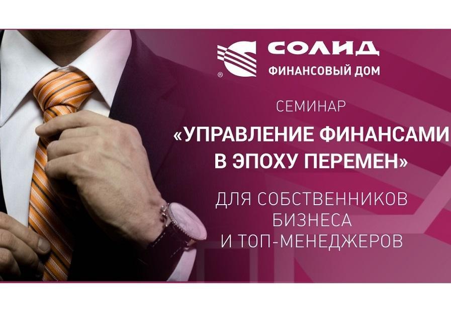 Во Владивостоке пройдет серия семинаров «Управление финансами в эпоху перемен»