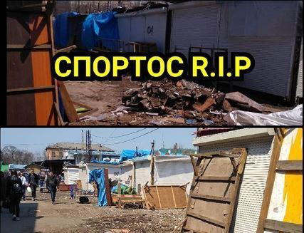 «Спортос R.I.P.»: приморцы «прощаются» с легендарным рынком
