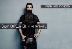 Во Владивостоке пройдет забег бородачей